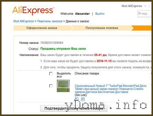 Фото сторінки із замовленням сенсорного скла на AliExpress