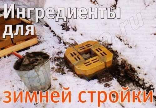 Спеціальні добавки для зимового будівництва